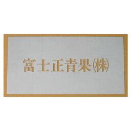 刷り込み板 7文字 H120mm 明朝体 サイズ豊富 ステンシル 刷り込み板 吹付プレート 刷り込みプレート 吹き付け板 スプレー板 マーキングプレート 刷込み板 刷込みプレート 吹き付けプレート 吹付け板 マーキング板 スプレー板 塗装 漢字 コンパネ 木材 材木 会社名