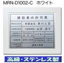 建設業の許可票 看板 大判 ステンレス製 建設業許可票 額縁 標識