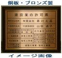 解体工事業者登録票 高級額入り 銅板ブロンズ製 看板 標識 サイン 事務所用 プレート 掲示 表示 解体工事業者登録票