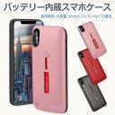 【大容量・スタンド機能】 バッテリーケース iPhoneXS