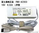 富士通 純正品 Fujitsu FMV-AC503 FMV-AC503A FMV-AC503B 19V 6.32A Endeavor NJ2150 Endeavor ST125E対応可 充電器 ACコード付 「中古」