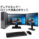 【デュアルモニター 22インチ液晶x2台セット】 DELL ...