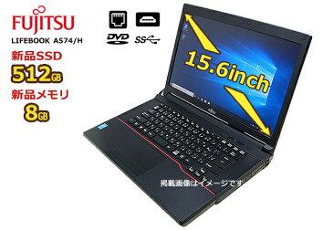 中古パソコン 爆速第四世代Corei5 大容量 新品SSD512GB 新品メモリ8G 富士通 LIFEBOOK A574/H ノートパソコン 初期設定済 windows10搭載 正規Office2016 無線LAN HDMI DVDROM USB3.0 アウトレット