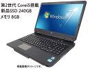 中古 パソコン ノートPC 新品SSD240GB メモリ8G...