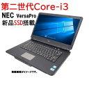 中古ノートパソコン Office NEC VersaPro 第2世代 Core-i3 Corei5に変更可 新品SSD120GB Windows10 Windows7 正規版Office搭載 メモリ4..