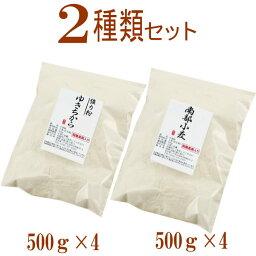岩手県産2種類の小麦粉セット (ゆきちから500g×4 南部小麦500g×4)【国産】【小麦粉】【強力粉】