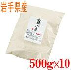 準強力粉 南部小麦(岩手県産) 500g10袋セット【国産】【小麦粉】