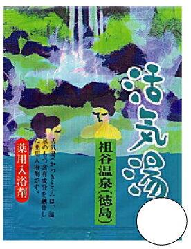 祖谷温泉(徳島)薬用入浴剤活気湯【お買い得☆入浴剤!】  祖谷温泉白濁系(花の香り)