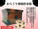 日本昔話に出てきそうなお賽銭箱のミニチュアが貯金箱に!からくり仕様のため、どうやって開け...