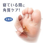 まめノン 夜寝る前に塗って翌朝つるん♪[P] 足のまめ 豆 マメ たこ 魚の目 角質ケア サルチル酸 ツルツル ガサガサ