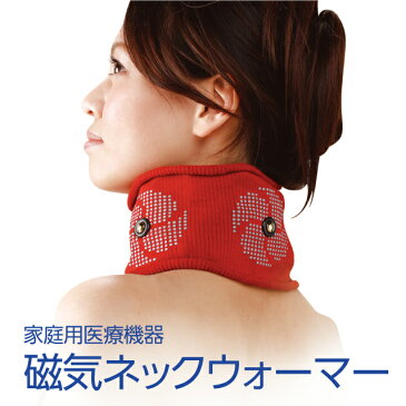 メディカルマグネッカーDX 首用サポーター 赤1枚入り[P] 肩こり 肩凝り 冷え 磁気 首のこり 医療機器 首のこりと痛み 首の痛み 保温 温湿布