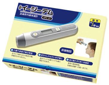 イージーテム HPC-01 体温計 赤ちゃん 非接触性 赤外線体温計 おでこ 耳 早い 婦人 電子体温計 1秒 原沢製薬工業 送料無料 妊婦 出産祝い 風邪 インフルエンザ 清潔 おすすめ