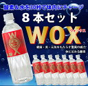 WOX 500ml×8本セット わかさ 酸素補給水 飲む酸素 高濃度酸素リキッドWOX 新世代酸素水ウォックス 藤原紀香 のりか WX WX