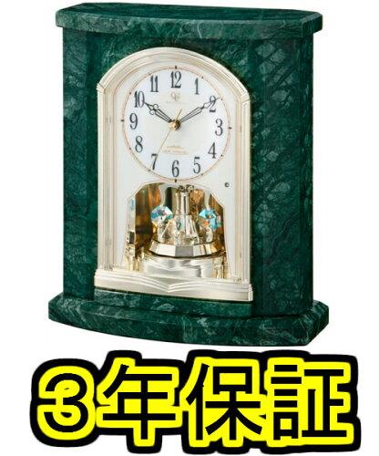 ★今だけさらに10%OFFリズム時計 置き時計 深緑(アイボリー) RHG-S...