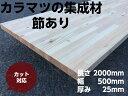 カラマツの集成材 フリー板 節あり 木材 2000mm×500mm×2...