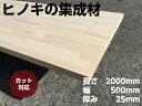 ヒノキ集成材 フリー板 木材 2000mm×500mm×25mm