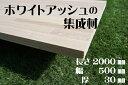 ホワイトアッシュ集成材 フリー板 節なし 木材2000mm×500mm...