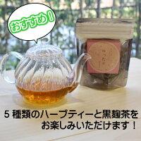 ハーブティー&黒麹茶お試しセット!メール便発送