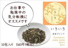 緑茶ハーブティーいきいき