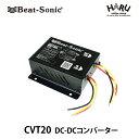 【DCDCコンバーター】ビートソニック CVT20DC-DCコンバータ...