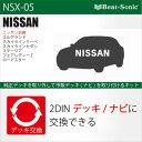 HARU online storeで買える「ビートソニックオーディオ ナビ交換キット NSX-05E51エルグランドV35スカイラインM35ステージアZ33フェアレディZbeatsonic」の画像です。価格は31,800円になります。