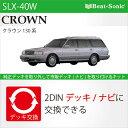ビートソニック SLX-40Wオーディオ ナビ交換キットクラウン130系beatsonic