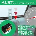 ビートソニックオートドアロックシステム AL3TTOYOTA/トヨタ