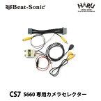 ビートソニックCS7/S660専用カメラセレクター