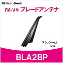 ビートソニックブレードアンテナ BLA2BPカラー:ブラックパー...