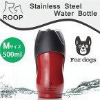 犬水筒携帯給水ボトルROOPステンレスボトルMサイズ(500ml)カラー:レッド犬猫ペット用水筒カラビナ付きで軽量コンパクト!ループステンレスウォーターボトル