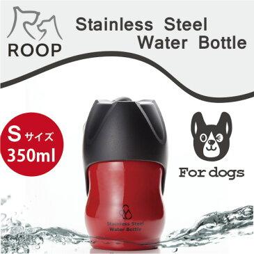 犬 散歩 水筒 携帯 給水ボトルROOP ステンレスボトルSサイズ(350ml)カラー:レッド犬 猫 ペット用 水筒 カラビナ付きで軽量コンパクト!ループ ステンレス ウォーターボトル