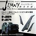ジムニーJB64/74専用ブレードアンテナジムニー JB64『ブレードアンテナ B-JB64』ジムニーシエラ JB74『ブレードアンテナ B-JB74』カラー:マットブラック(つや消し黒)