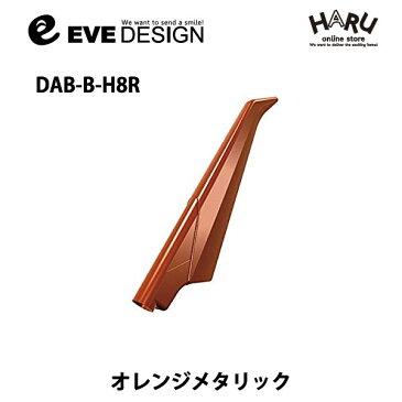 【スバル アンテナ】デザインアンテナ DAB-B-H8Rtype BRADEスバル純正カラー:オレンジメタリックルーフアンテナ / ポールアンテナドルフィンアンテナ / SUBARU