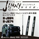 ジムニーJB64ジムニーシエラJB74ジムニーJB64/74専用ロッドアンテナR-JB64/R-JB74マットブラック(つや消し黒)