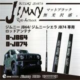 ジムニーJB64/74専用ロッドアンテナ純正をはるかに超える受信感度を実現!ジムニー JB64『ロッドアンテナ R-JB64』ジムニーシエラ JB74『ロッドアンテナ R-JB74』カラー:マットブラック(つや消し黒)