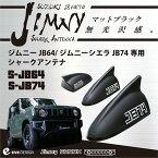 ジムニーJB64/74専用シャークアンテナジムニーJB64『シャークアンテナS-JB64』ジムニーシエラJB74『シャークアンテナS-JB74』カラー:マットブラック(つや消し黒)