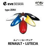 ルーテシアデザインアンテナtypeZERO/RENAULT