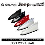 イブデザインJeepコンパス専用デザインアンテナDAJ-S2シリーズ