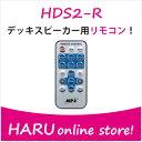 【車 スピーカー】ビートソニックデッキスピーカー HDS2 専用...