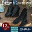 200円クーポン配布中!靴下 12足 セット 紳士 メンズ ビジネス ...