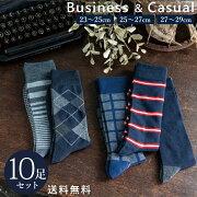 10足組セットメンズアウトドアビジネス靴下