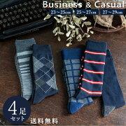 5足組セットメンズアウトドアビジネス靴下