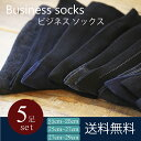 5足組 メンズ 靴下 大きいサイズ ビジネスソックス ブラック ネイビ...