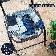 メンズ5本指スニーカーソックスメンズショートソックス靴下5足セット25〜29cm大きいサイズ