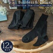 紳士靴下メンズビジネス黒ブラックソックス12足セット抗菌防臭大きいサイズ25cm〜29cm