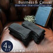 紳士靴下メンズビジネス黒ブラックソックス8足セット抗菌防臭大きいサイズ25cm〜29cm