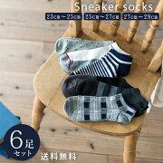 スニーカーソックスメンズくるぶしソックスショートソックス靴下6足セット大きいサイズ25〜29cm