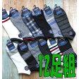 12足 くるぶし ソックス スニーカーソックス メンズ 靴下 セット 大きいサイズ ショートソックス 25〜29cm