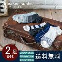 メンズ靴下 2足セット くるぶし ショート ソックス 23〜29 cm...
