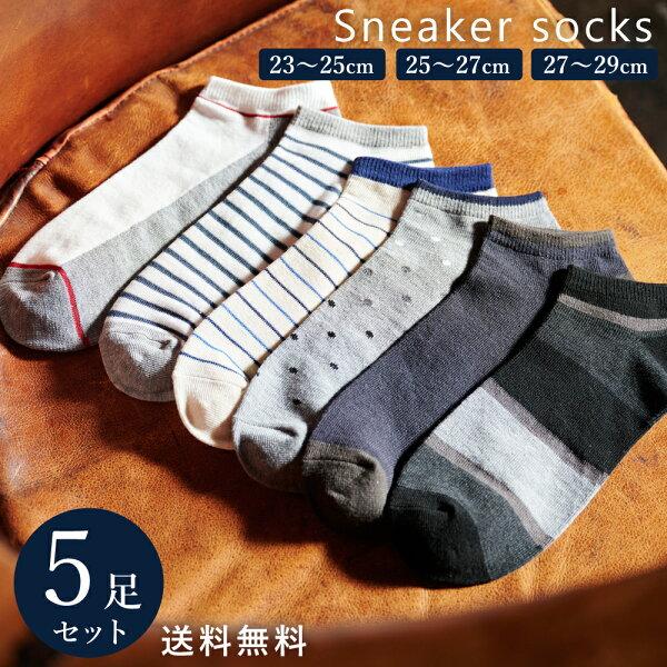 メンズ靴下5足セットくるぶしショートソックス23〜29cm大きいサイズスニーカーソックス23242526272829夏モノトーン
